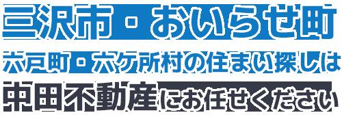三沢市・おいらせ町・六戸町・六ケ所村の住まい探しは中田不動産にお任せください
